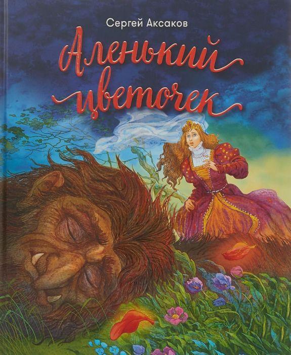 """Кто написал сказку """"Аленький цветочек"""""""