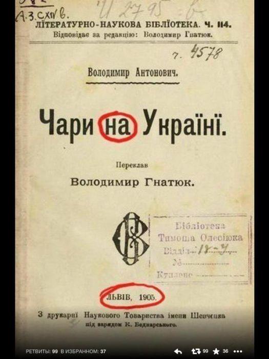 Как правильно на Украине или в Украине