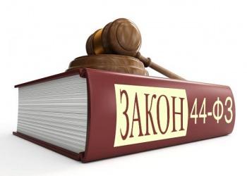 Обучение 44 ФЗ