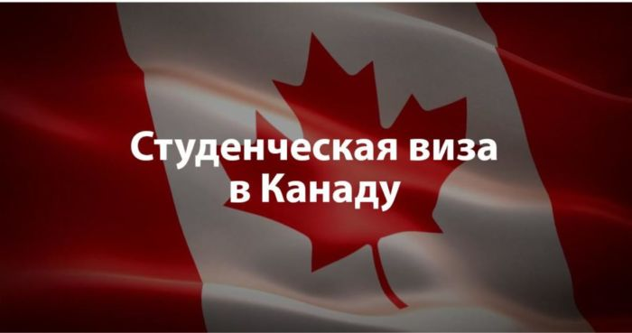 Как получить студенческую визу в Канаде