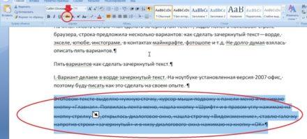 Как сделать зачёркнутый текст