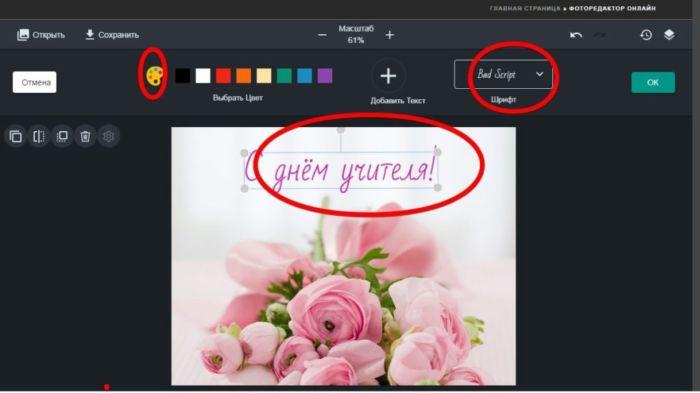 Написать на фото текст онлайн
