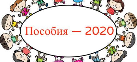 Пособия на детей в 2020 году