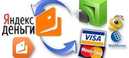 Платежные системы – Яндекс. Деньги, Webmoney, QIWI кошелек и другие