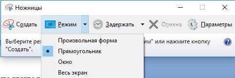 Как сделать на ноутбуке скриншот экрана