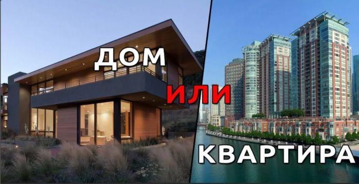 Что лучше дом или квартира?