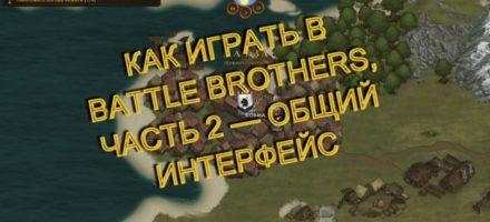 Как играть в Battle Brothers, Часть 2 — Общий интерфейс