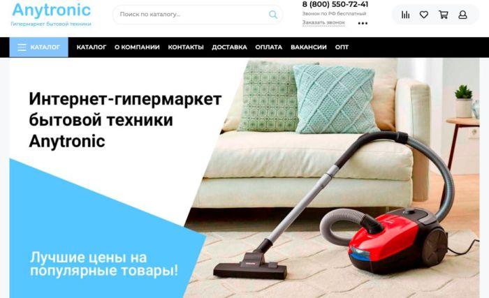 Интернет-гипермаркет «Anytronic»
