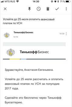 Бухгалтерия Тинькофф