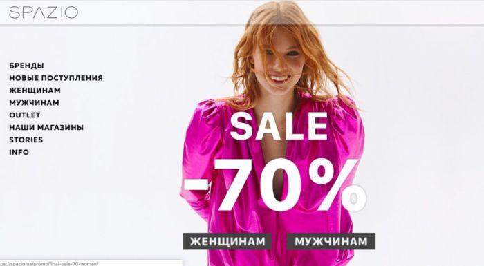 Одевайтесь модно. Купить брендовую мужскую одежду Spazio с быстрой доставкой можно прямо сейчас!
