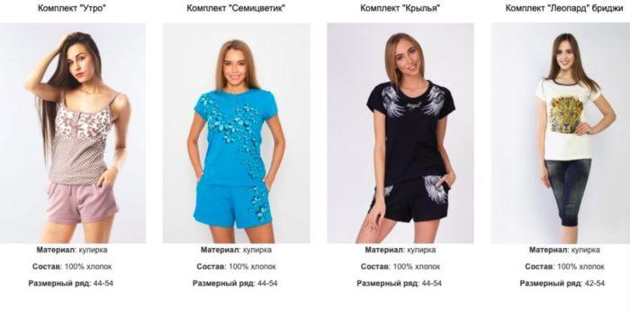 Почему купить домашний женский костюм в Иваново столь важно?