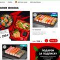 Где готовят вкусные суши и роллы в Москве?