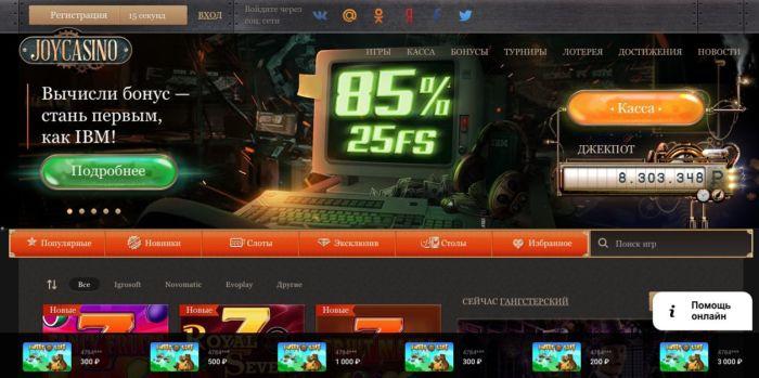 Преимущества отдыха с онлайн-казино Joycasino