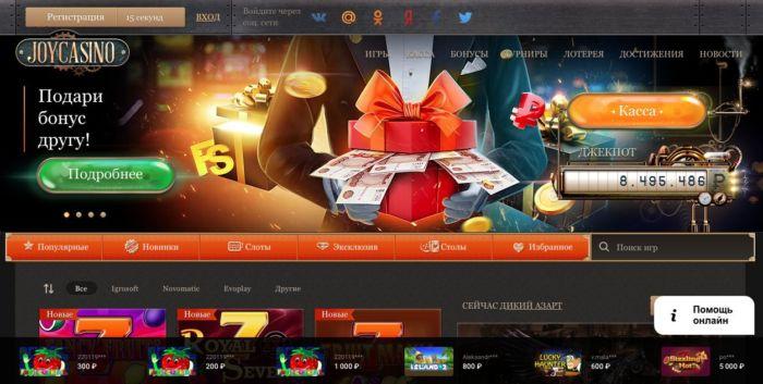 Безопасность игры на сайте казино Joycasino