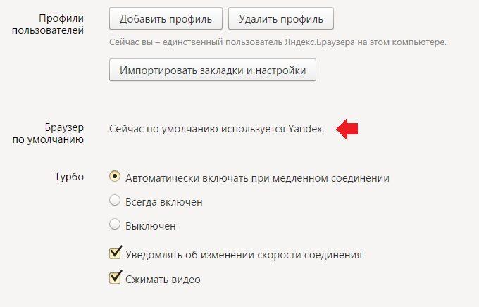 Как сделать Яндекс браузер по умолчанию