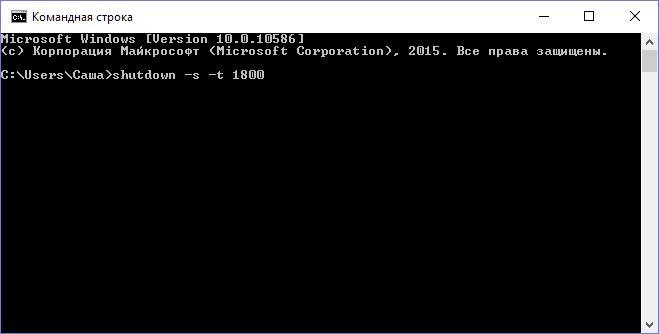Как поставить таймер выключения компьютера windows 10