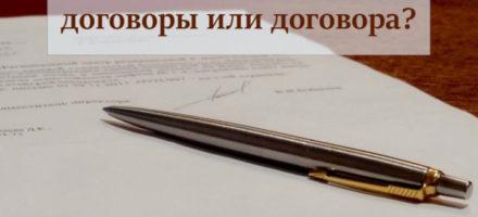 Договоры или договора как правильно писать