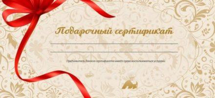 Сертификат – лучший подарок учителю