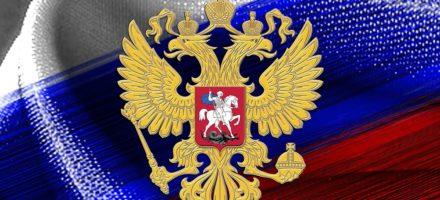 Как выглядит герб России