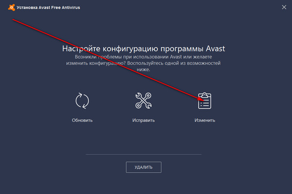 Как удалить Avast с компьютера