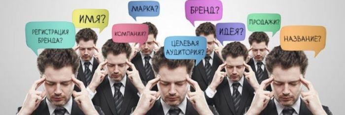 Как назвать фирму