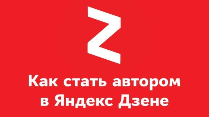 Яндекс Дзен как заработать с нуля