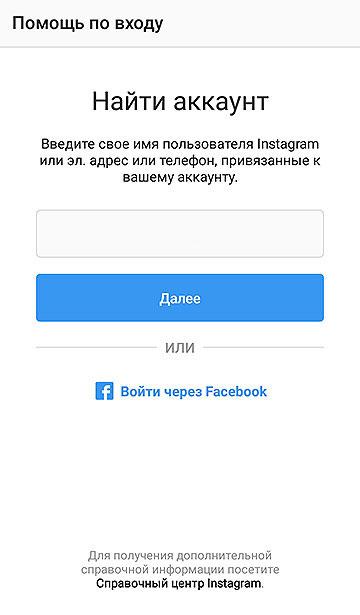 Что делать, если забыл пароль от Инстаграма