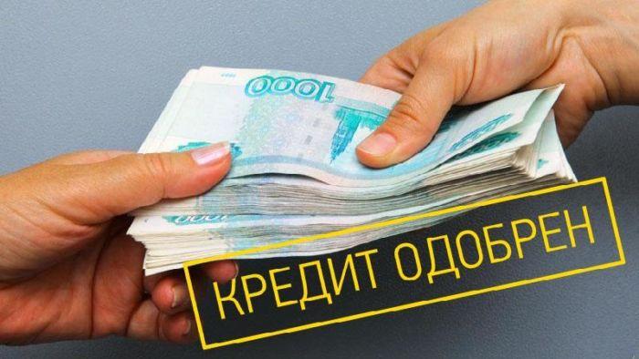 Мифы о кредитах