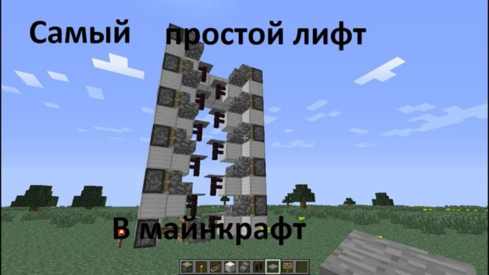 Как построить лифт в Майнкрафте