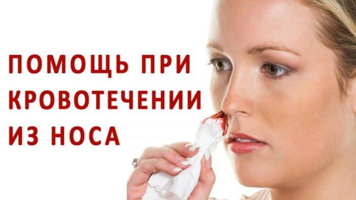 Что делать если идёт кровь из носа
