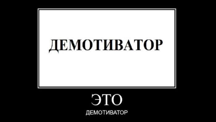 Сделать демотиватор