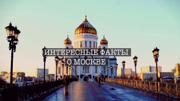 Где находится Москва