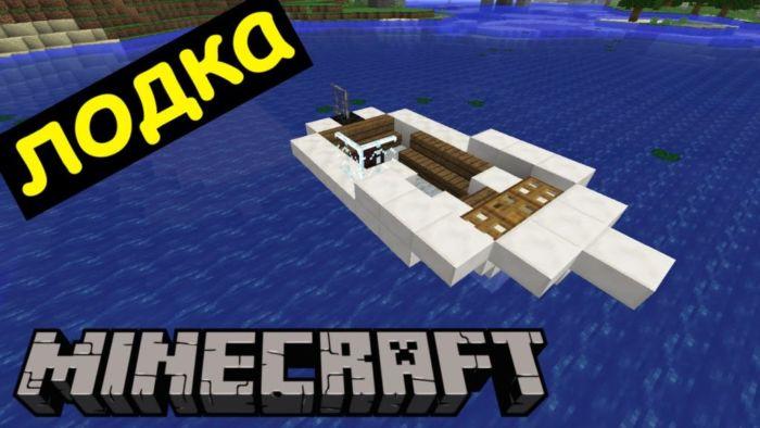 Как сделать лодку в Майнкрафте