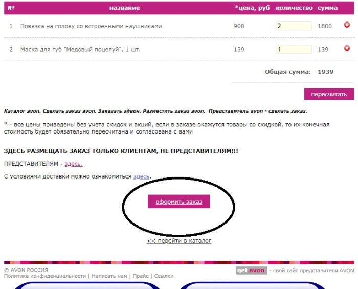 Как сделать заказ эйвон через смс украина шварцкопф профессиональная косметика для волос купить