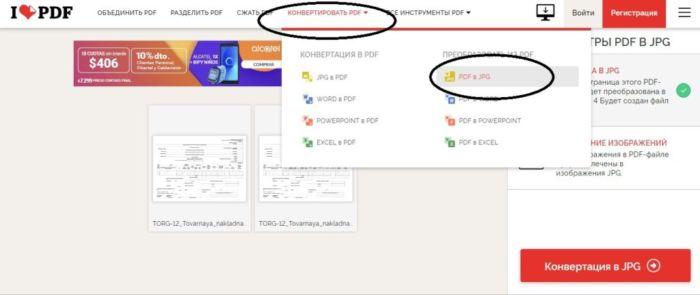 Как сделать jpg из pdf