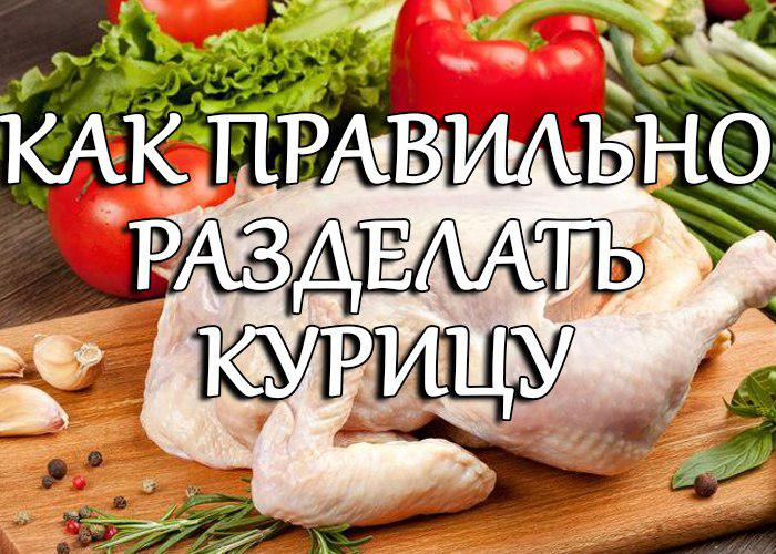 Как правильно разделать курицу