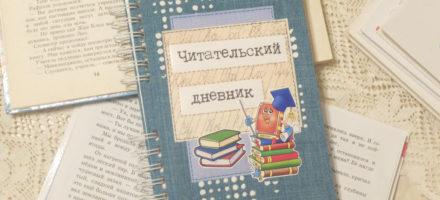 Как оформить читательский дневник