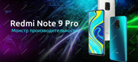 Обзор Xiaomi Redmi Note 9 Pro