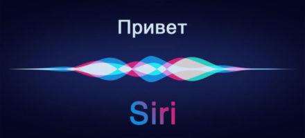 Что такое Siri