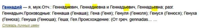 Как правильно «Геннадьевна» или «Геннадиевна»