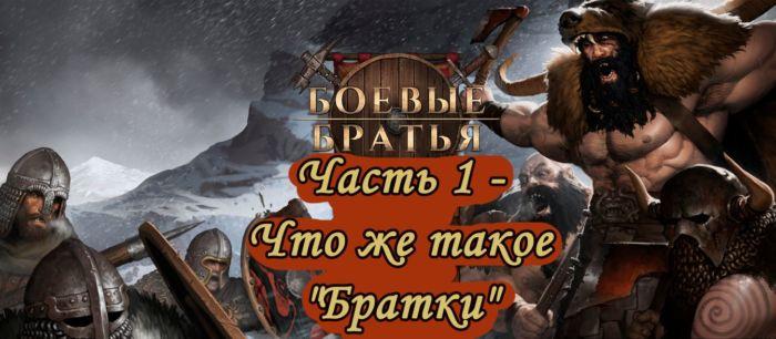Как играть в Battle Brothers, Часть 1 — Что же такое «Братки».