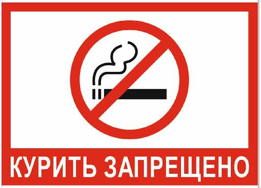 Курение в общественном месте. Как привлечь виновных. Часть 2