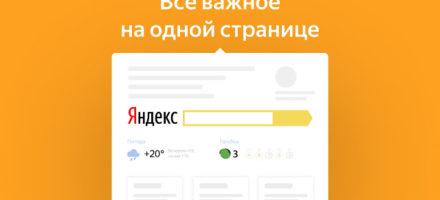Сделать Яндекс стартовой страницей